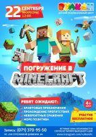 Погружение в Minecraft