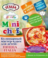 Кулинарный мастер-класс: пицца