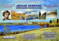 Исаак Левитан: собеседник полей и озер