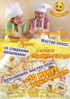 Кулинарный мастер-класс: слойки со сладкими начинками
