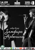 Земфира и Арбенина: кавер-вечер