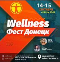 Фестиваль здорового образа жизни Wellness