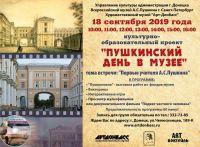 Пушкинский день в музее. Навстречу юбилею
