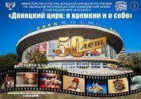 Донецкий цирк: о времени и о себе