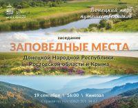 Донецкий клуб путешественников