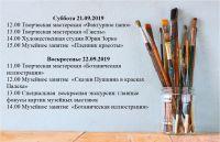 Музейные мероприятия на 18-22 сентября