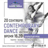 Интенсив по CONTEMPORARY DANCE