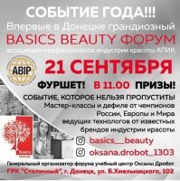 BASICS BEAUTY форум