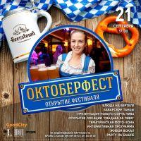 Октоберфест. Открытие фестиваля