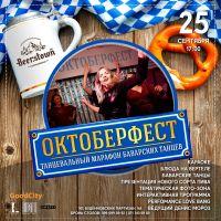 Октоберфест. Танцевальный марафон баварских танцев
