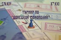 Донецкая монополия