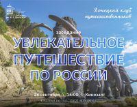 Увлекательное путешествие по России