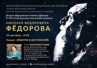 Фёдоров и Достоевский