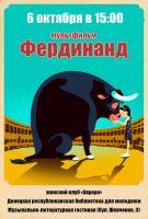 Кинопоказ мультфильм «Фердинанд»