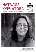 Творческий вечер Натальи Курчатовой