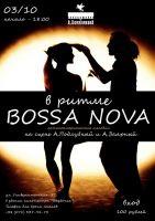 В ритме BOSSA NOVA