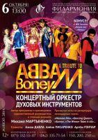 A TRIBUTE TO ABBA&Boney M.