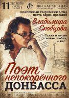 Поэт непокоренного Донбасса