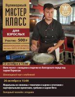 Кулинарный мастер-класс для взрослых