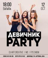 Девичник Party