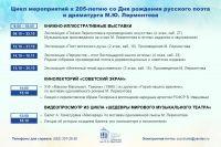 Цикл мероприятий к 205-летию со Дня Рождения М.Лермонтова
