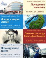 Клубы иностранных языков