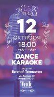 Dance Karaoke