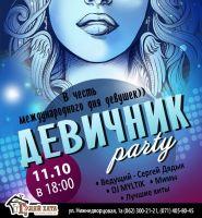 Девичник-party
