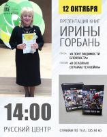 Презентация книг Ирины Горбань