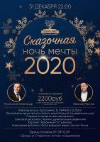Сказочная ночь мечты 2020