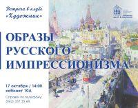 Образы русского импрессионизма