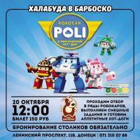 Robocar Poly  и магический хот-дог