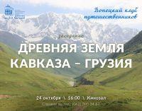 Древняя земля Кавказа - Грузия