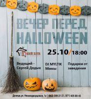 Вечер перед Halloween