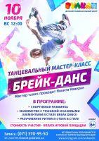 Танцевальный мастер-класс по Break Dance