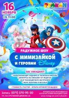 Радужное шоу с Мимизайкой и героями Disney