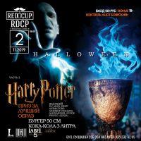 Harry Potter Часть 2