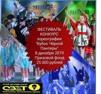 Кубок Черной Пантеры 2019