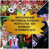 Фестиваль-конкурс искусства