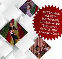 BELLY DANCE ORIENTAL 2019