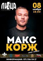 Макс Корж Party