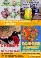 Серия мастер-классов для детей