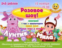 Розовое шоу
