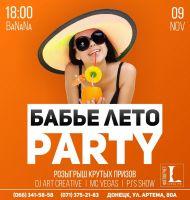Бабье лето Party