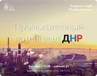 Промышленный потенциал ДНР