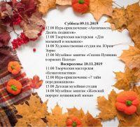 Музейные мероприятия на 6-10 ноября