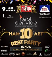 Rest Service 10 лет!