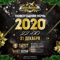 Новогодняя ночь 2020
