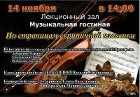 По страницам скрипичной классики