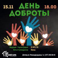 Международный день доброты